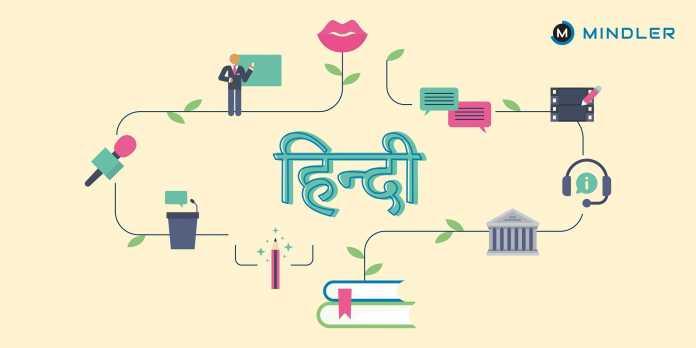 hindi litrature