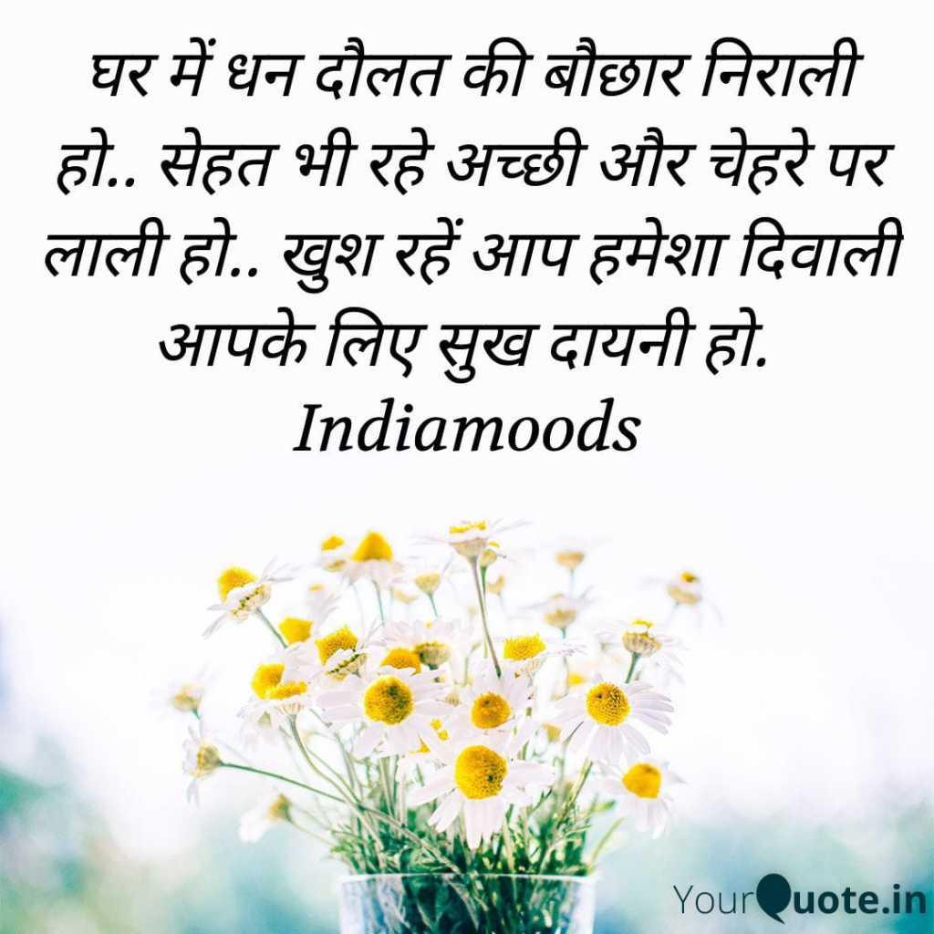 diwali wishes indiamoods