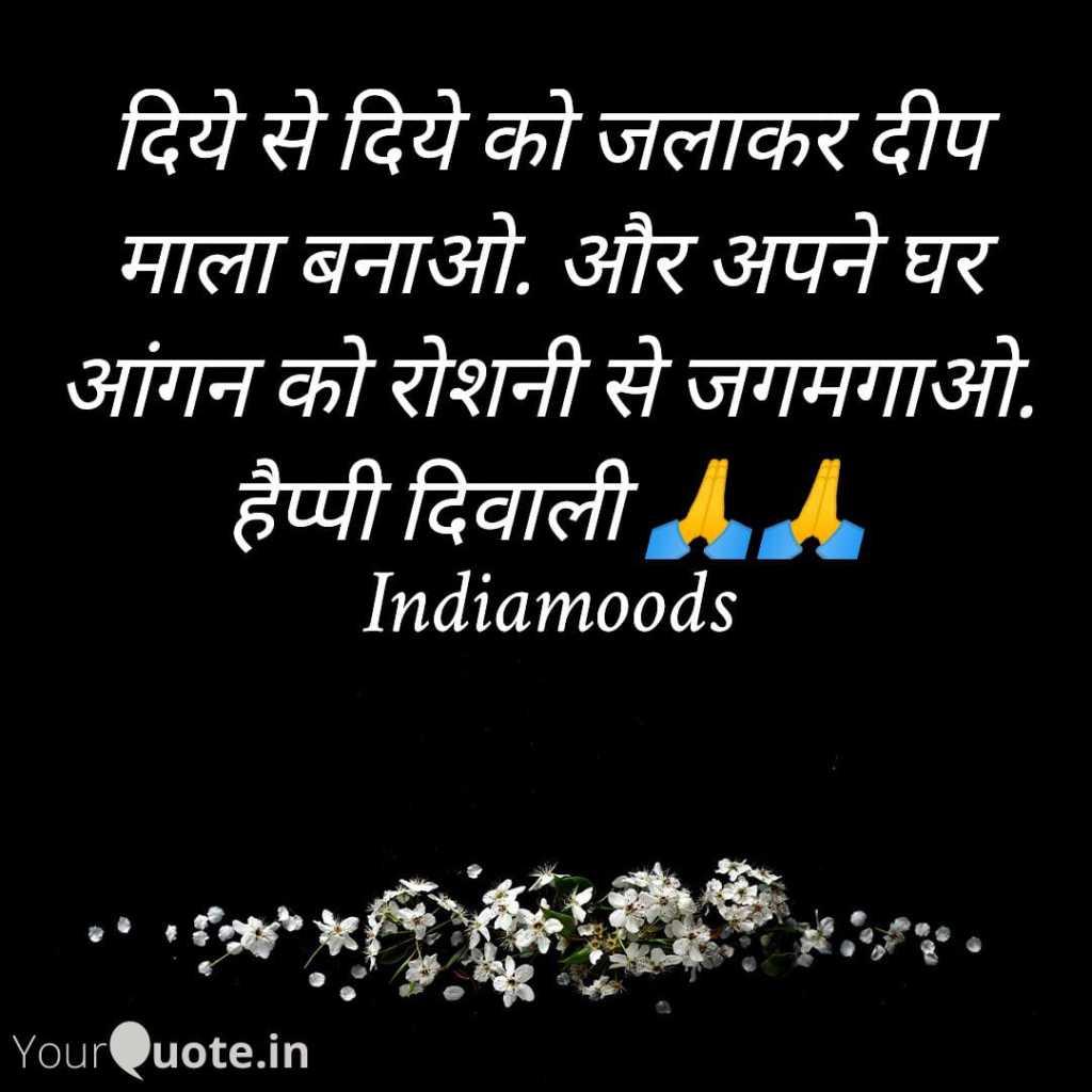 diwali wishes indiamoods 443.13 AM