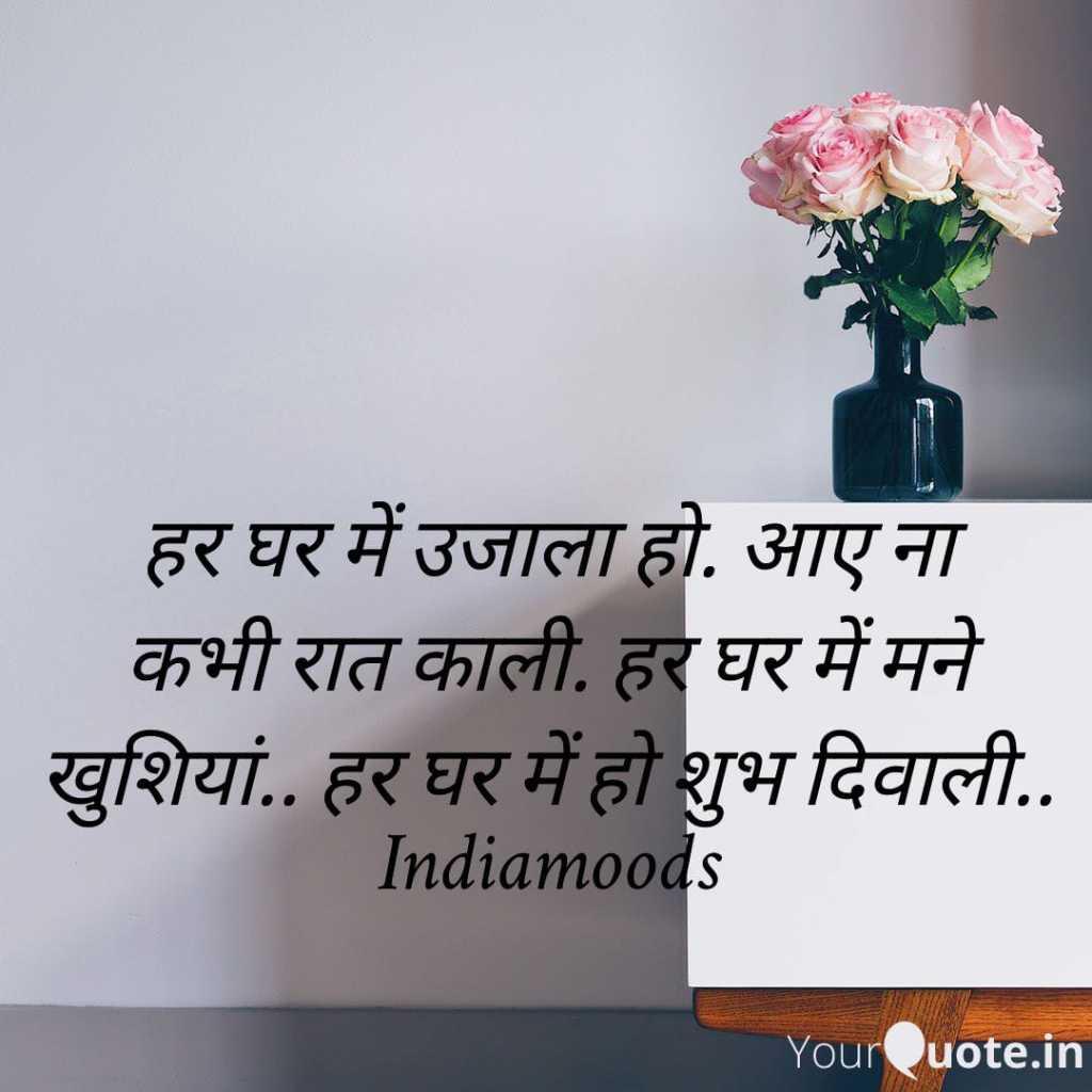 diwali wishes indiamoods 3